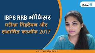 IBPS RRB Officer Exam 2017 Analysis & Detailed Cut off Analysis ( Expected cut off Marks ) 2017 Video