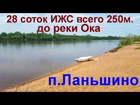 Участок у реки Ока, 28 соток всего в 250м от р.Ока, Заокский р-он п.Ланьшино, 15 минут от г.Серпухов