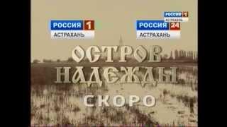 """Треллер к фильму """"Остров надежды"""""""