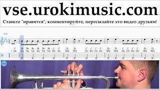 Как играть на трубе Imagine Dragons - Whatever It Takes Табы um-i821