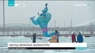 Астанадағы ең үлкен мұз қалашыққа келушілер саны көп