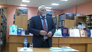 Встреча с писателем Лившиц Изиславом Анатольевичем Библиотека им. А.В.Потаниной