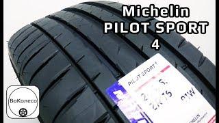 Michelin Pilot Sport 4  /// обзор