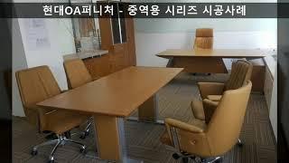 [사무용가구 전문쇼핑몰 현대OA퍼니처] 중역용시리즈 시…