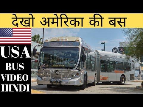 अमेरिका की बस - BUS SERVICE IN AMERICA/ Kaisi Hoti America Ki bus