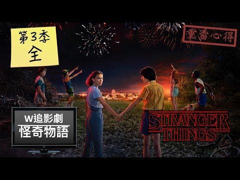W追影劇_怪奇物語第3季(Stranger Things_S3)_重雷心得