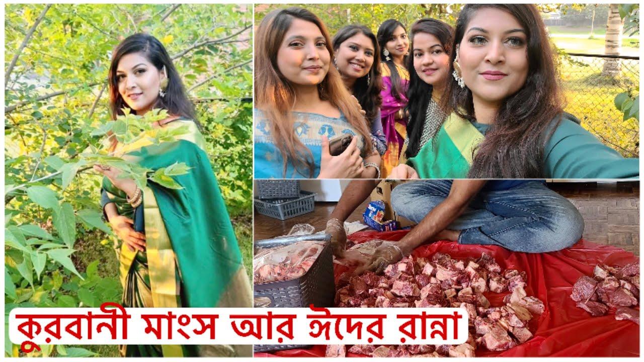 কানাডায় আমাদের কুরবানী মাংস আর ঈদের  রান্না বান্না || our Eid Celebration || Vlog