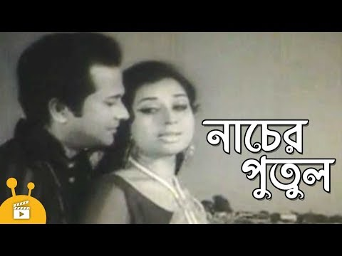 Nacher Putul | Bangla Movie | Abdur Rajjak | Shabnam
