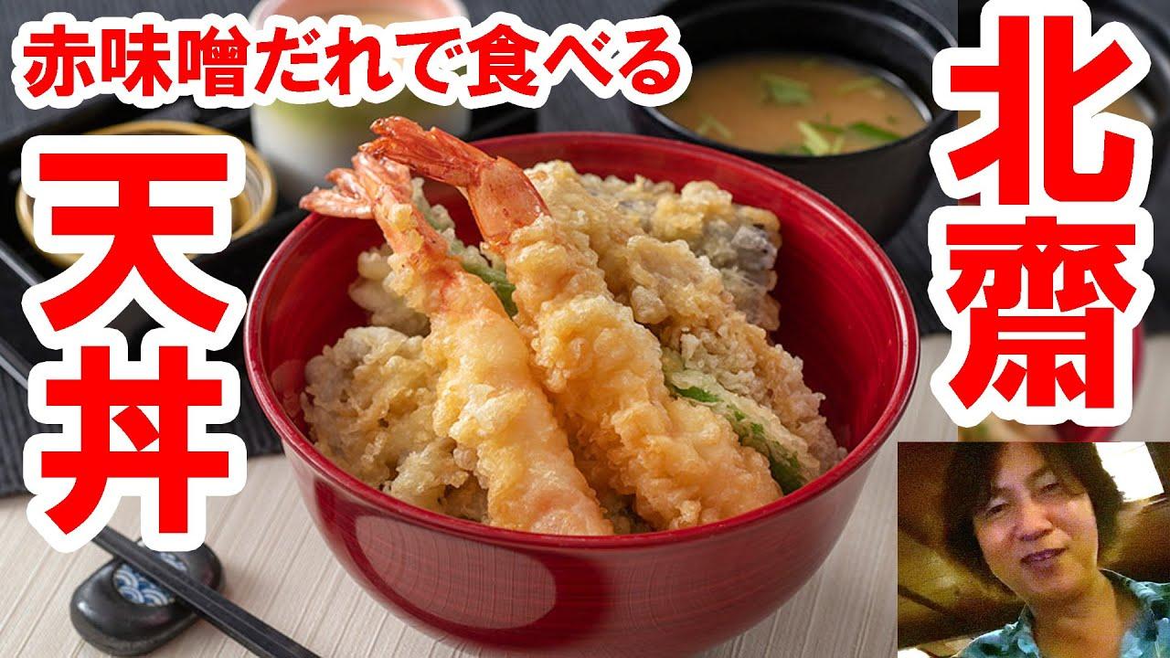 食べてみた/れすとらん北齋・天丼 赤味噌だれ(2021-09 東京ディズニーランド)