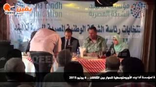 إنتخابات رئاسة الشبكة المصرية لمؤسسة أنا ليند الأورومتوسطية للحوار بين الثقافات