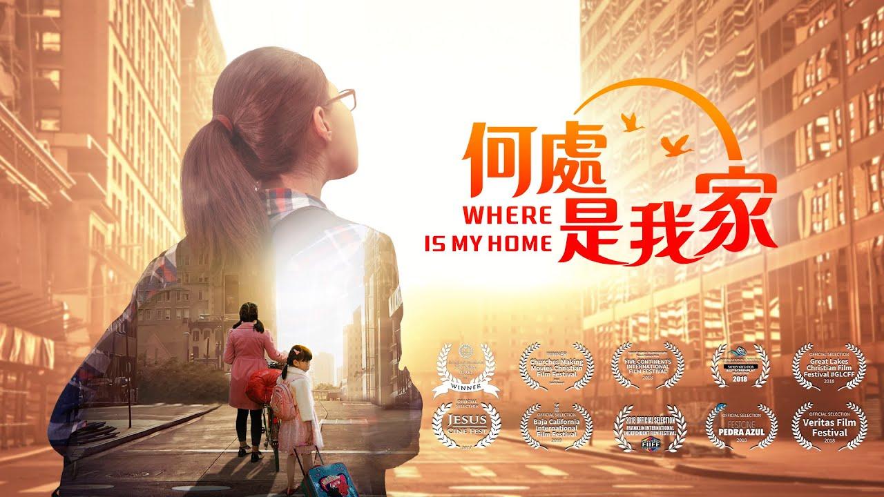 基督教会电影《何处是我家》【预告片】