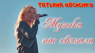#Золотойгород Татьяна Овсиенко - Музыка нас связала