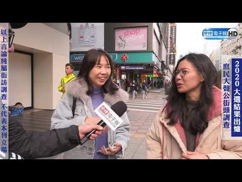 #庶民大聲公/蔡英文大選狂勝韓國瑜 海外僑胞訴心聲「未來自己承擔」EP15台北東區