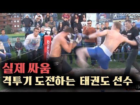(실제 싸움) 태권도 발차기로 격투기에 도전한 태권도 선수 !!