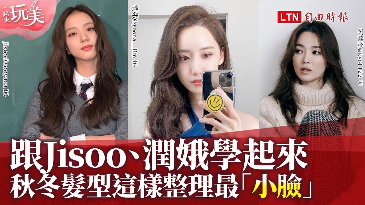 一起來玩美》叫我小臉王!學Jisoo、潤娥這樣整理髮型最修飾