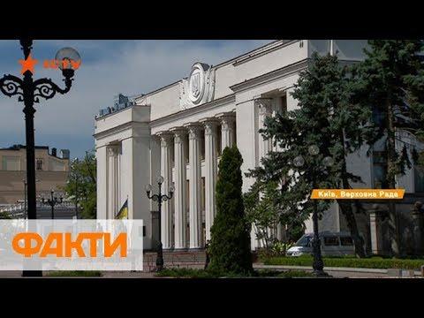 Новости Зеленский. Рада