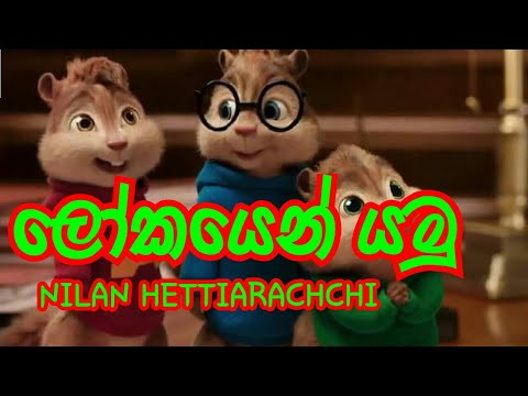 Lokayen Yamu ලෝකයෙන් යමු Nilan Hettiarachchi New Song _ Chipmunks Version
