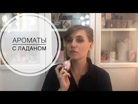 Парфюмерия с нотой ладана/ 10 ароматов
