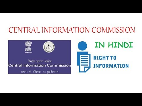 Central Information Commission - Composition, Powers & Functions Detailed Analysis (In Hindi)