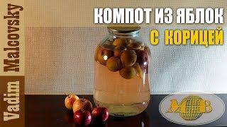 Рецепт компот из яблок с корицей и лимоном. Мальковский Вадим