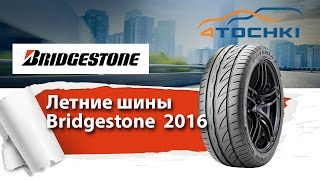 Летние шины Bridgestone 2016 - 4 точки. Шины и диски 4точки - Wheels & Tyres 4tochki(Летние шины Bridgestone 2016 - 4 точки. Шины и диски 4точки - Wheels & Tyres 4tochki Видеоролик, в котором вы найдете информацию..., 2015-12-11T10:37:36.000Z)