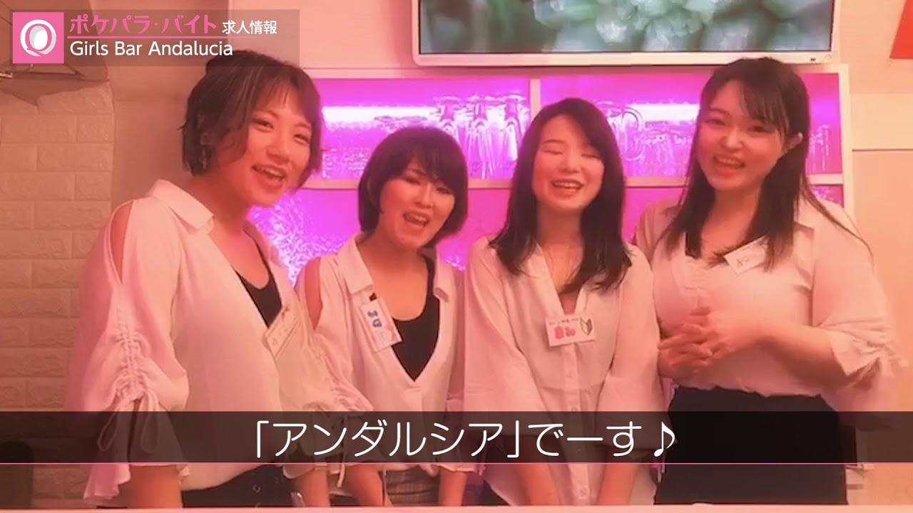 中野 新橋 ガールズ バー