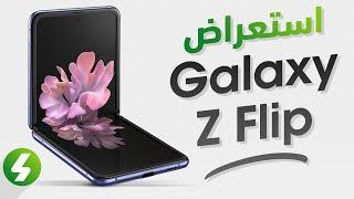 تعرف على هاتف سامسونج القابل للطي طوليا Galaxy Z Flip