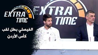 الفيصلي بطل لقب كأس الأردن