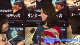女優の相武紗季さんがハリウッド映画「リンカーン/秘密の書」(11月1日...