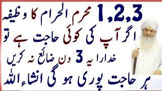 1 2 3 Muharram Ka Wazifa | Har Hajat K Lie Wazifa | Yakam Muharram Ka Wazifa | Amal
