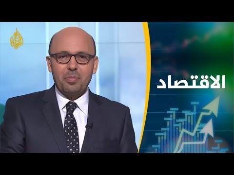 النشرة الاقتصادية الثانية (2019/5/20)  - نشر قبل 21 ساعة