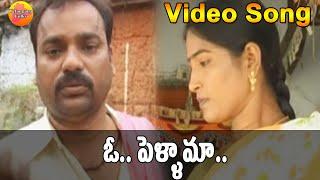 Oo Pellama Video Song  Telangana Folks  New Folk Video Songs Telugu  Janapada Video Songs Telugu