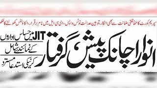 Rao Anwar ARESTED - NEWS HEADLINES TODAY PAKISTAN - 22 - 3 - 2018 - آج کی خاص خاص خبریں