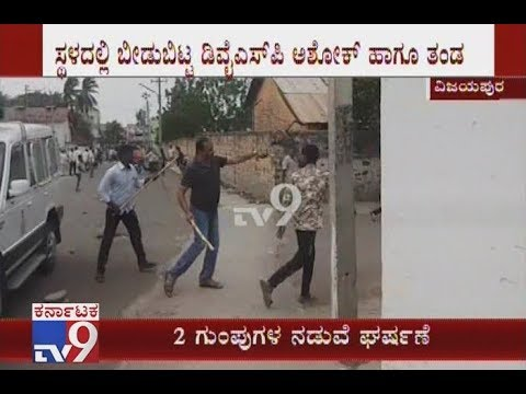 2 Groups Clash With Each Other Over Trivial Issue In Vijayapura, Cops Resort Lathi Charge