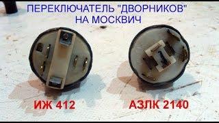 ПЕРЕКЛЮЧАТЕЛЬ ''ДВОРНИКОВ'' Москвич  412