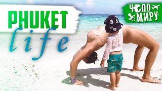 ПХУКЕТ - на пляже с голыми ТИ*ЬКАМИ. Самый бюджетный район на Пхукете.