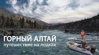 видео Алтай —  сказки озерного края