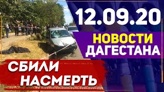 Новости Дагестана за 12.09.2020