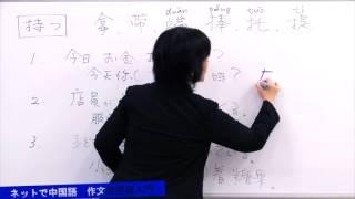 ネットで中国語 作文教室「超」入門