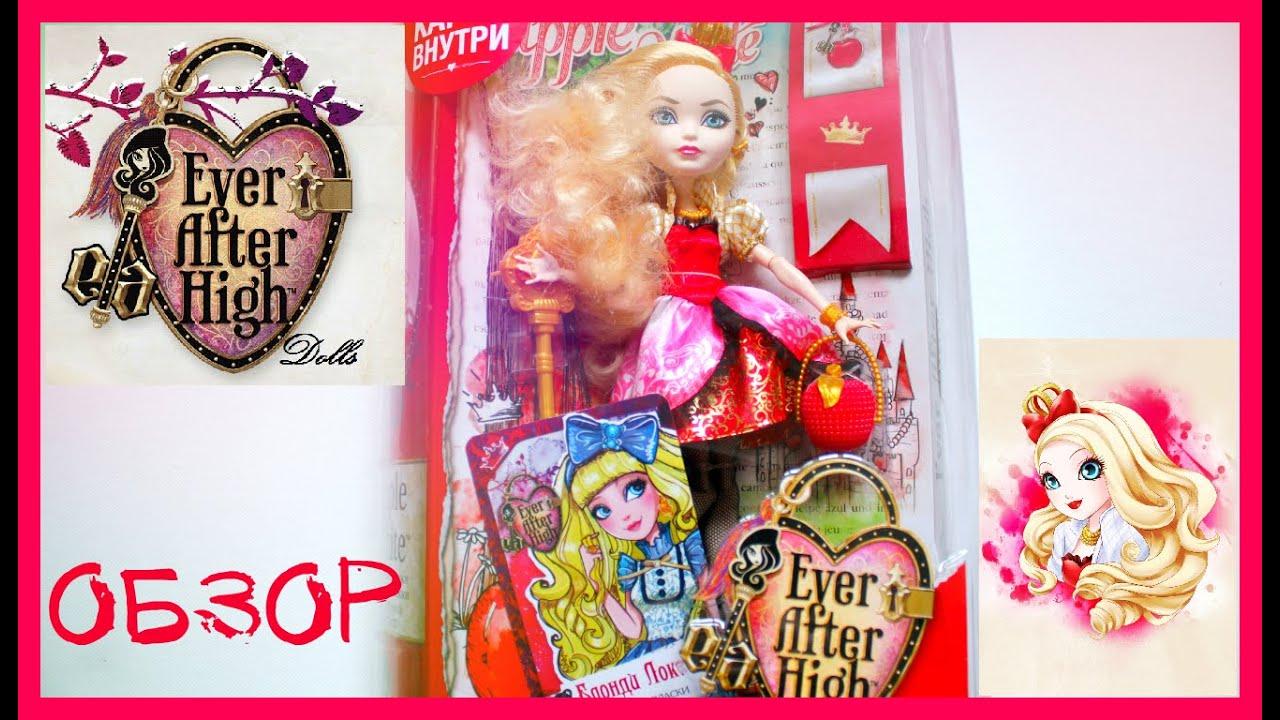 Обзор на мою куклу Apple White ♥♥♥ - YouTube