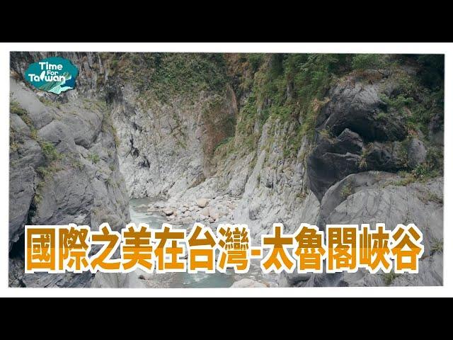 國際之美在台灣-太魯閣峽谷|Time for Taiwan - Taroko National Park One-day tour