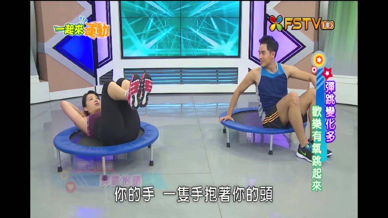 《一起來運動》【2015.1.23】第19集 跳彈跳床鍛練腹背肌 - YouTube