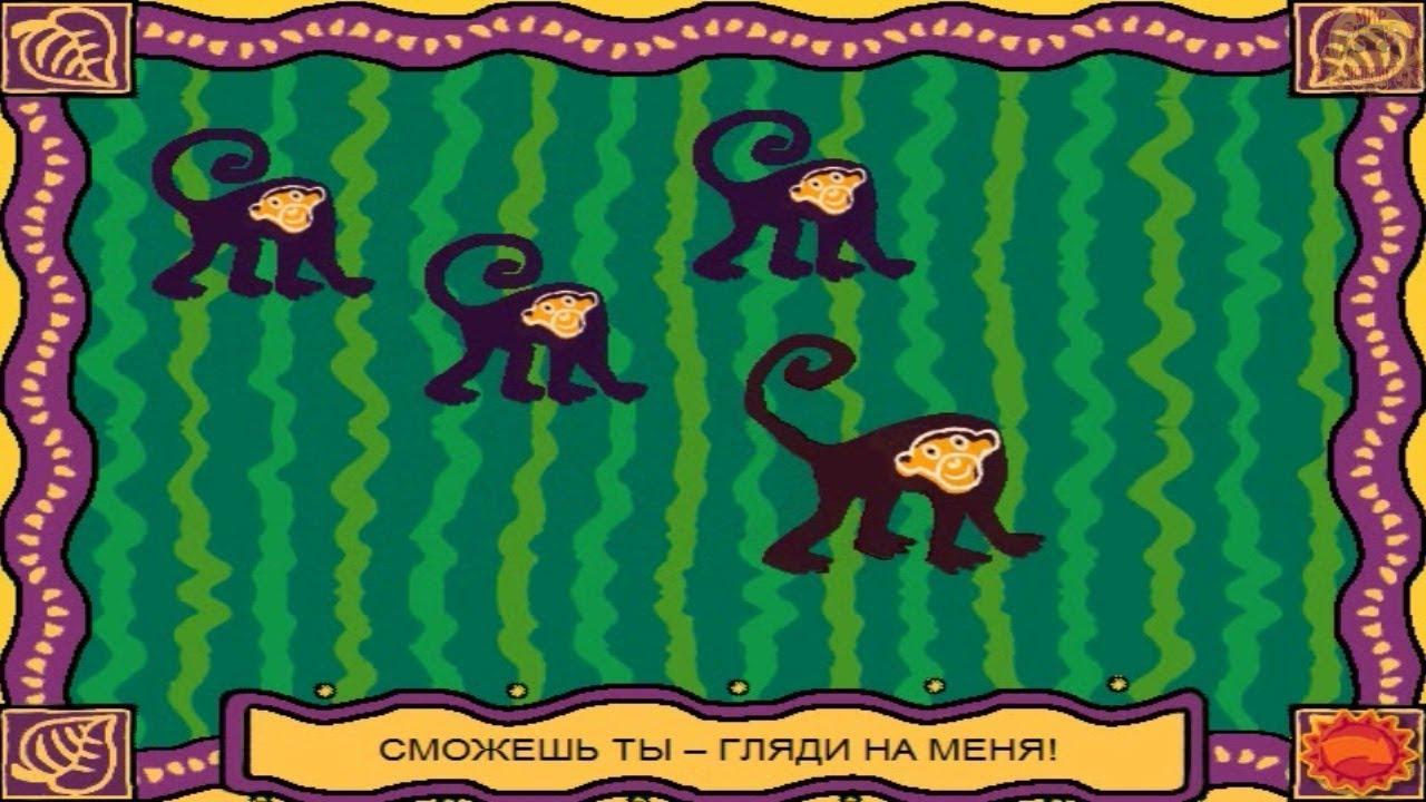 приключения обезьянки играть