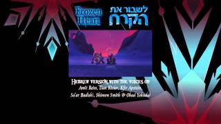 Frozen - Frozen Heart (Hebrew HD)