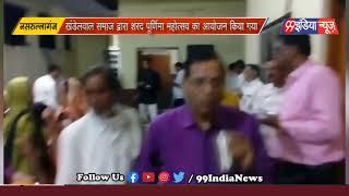 99 india news खंडेलवाल समाज द्वारा शरद पूर्णिमा महोत्सव का आयोजन किया गया