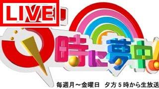 5時に夢中! 11月22日 161122 ☆ LIVE ☆ 岩下尚史&元宝塚スター大和悠...