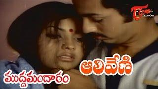 Mudda Mandaram Songs - Aliveni Song - Poornima - Pradeep