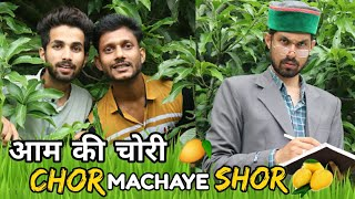CHOR MACHAYE SHOR 🥭 ( EP-03 ) || FUNNY VIDEO ||KANGRA BOYS