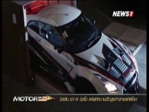 Motoring Onair ONAIR Update: นิสัน GT-R นิสโม่ ดริฟท์ความเร็วสูงทำลายสถิติโลก ช่วงที่4 16/04/2016