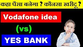 Yes Bank ( vs ) Vodafone idea ⚫ कहा पैसा बनेगा ? कौनसा खरीदू ? ⚫ Stock Market For Beginners by SMkC